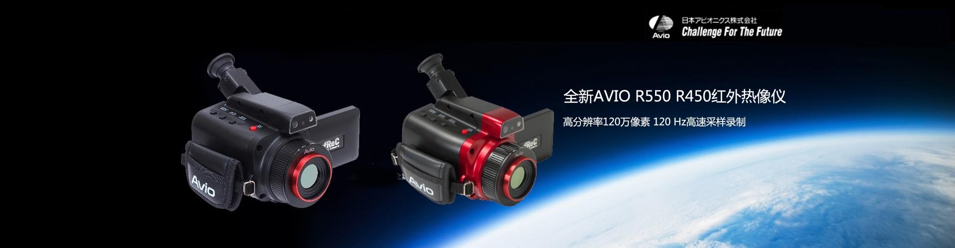 NEC AVIO R550/R450