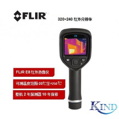 FLIR E8手持式热像仪