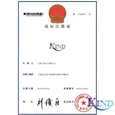 仁厚电子 KIND 商标证书