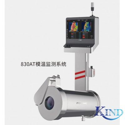 FOTRIC模温监测系统 压铸行业专机设备 模温在线监测系统